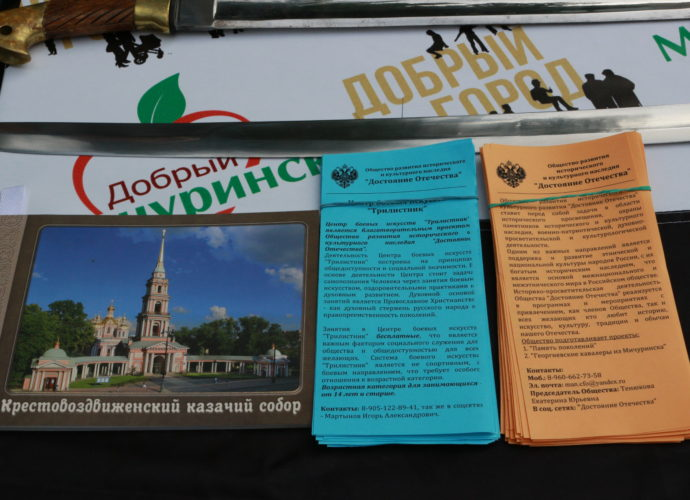 """Достояние Отечества"" на фестивале ""Добрый Мичуринск"" 1"