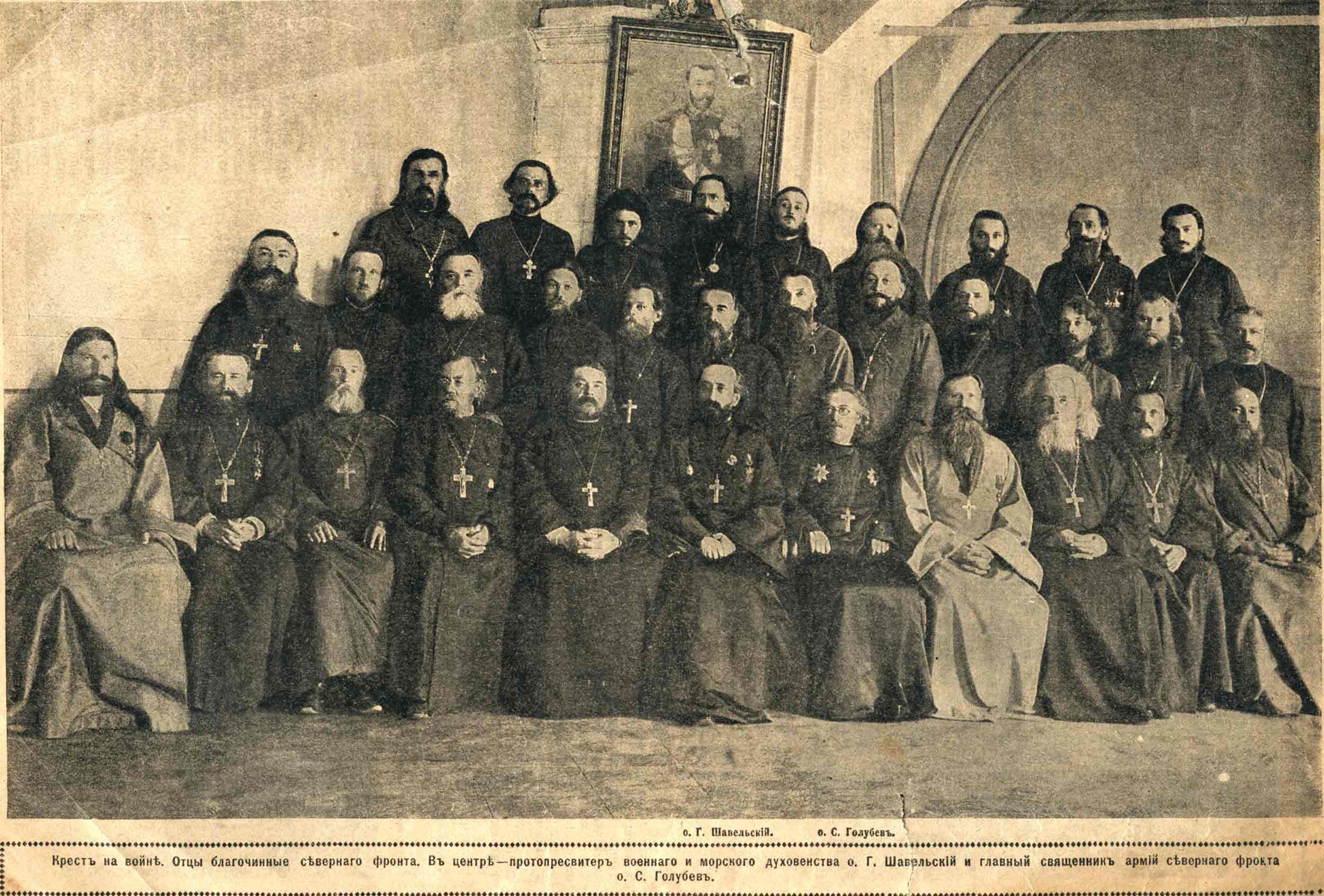 Главный военный священник Первой мировой войны-1.