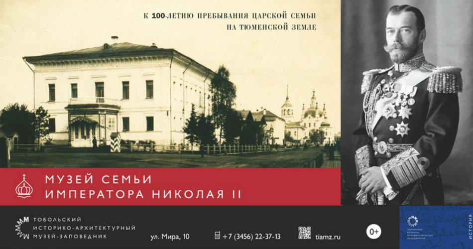 Музей Семьи Императора Николая Второго - на пути к просвещению.