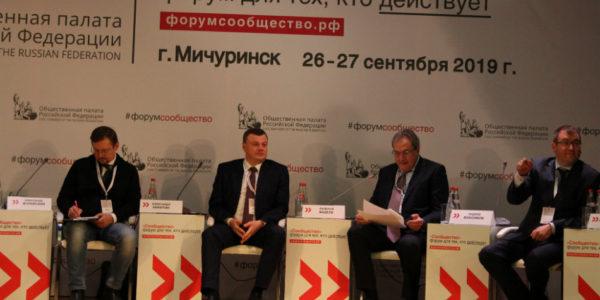 v-michurinske-prohodit-forum-soobschestvo-2