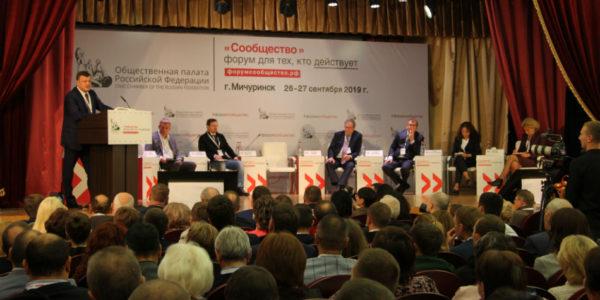v-michurinske-prohodit-forum-soobschestvo-4