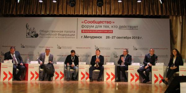 v-michurinske-prohodit-forum-soobschestvo