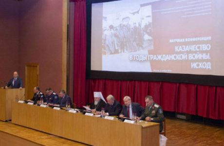 Конференция «Казачество в годы гражданской войны. Исход» прошла в Москве.