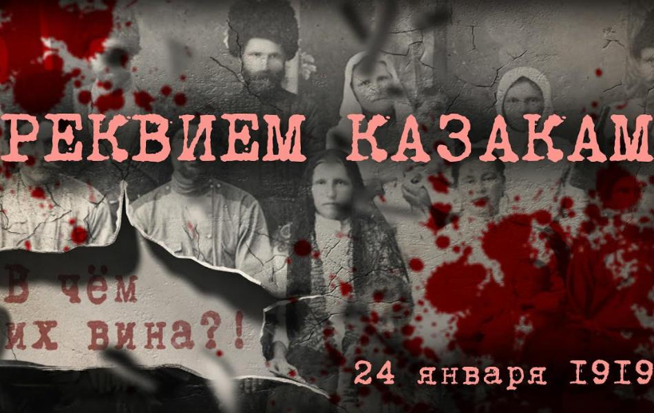 Тамбовская митрополия оставила казаков без панихиды по убиенным в годы репрессий.