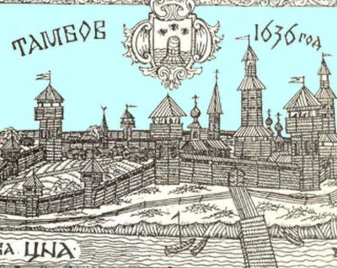 Казаки и основание Тамбова, как города-крепости Белгородской засечной черты.