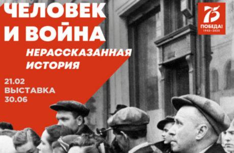 """Выставка """"Человек и война. Нерассказанная история"""" открылась в Москве."""