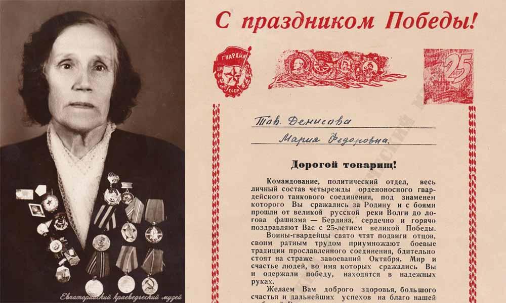 Герой Великой Отечественной войны Мария Федоровна Денисова.