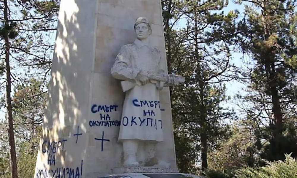 В Болгарии осквернили памятник советским воинам.