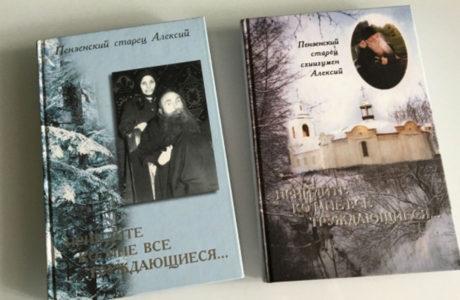 Старец Алексей - явление псевдоправославной культуры.