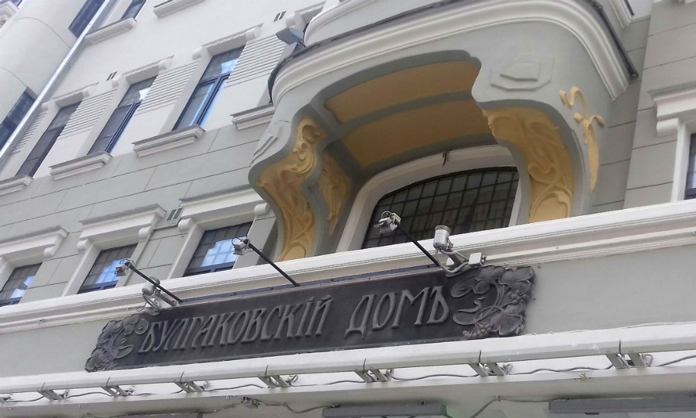 Музей М.А. Булгакова в Москве.