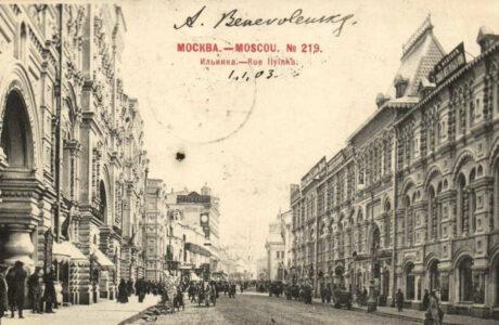 Ильинка - фото древнейшей улицы в Москве.