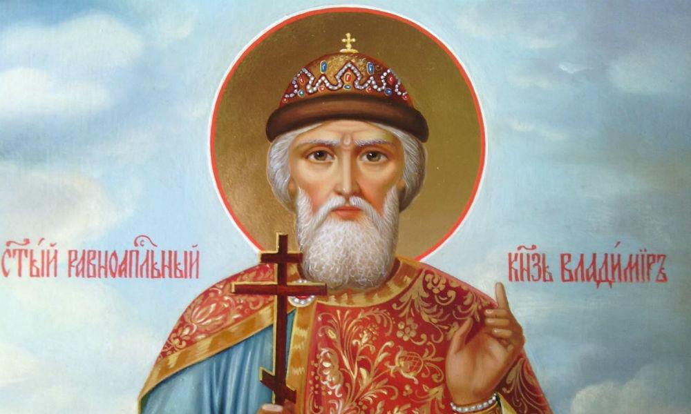 Князь Владимир Святой Креститель Руси.