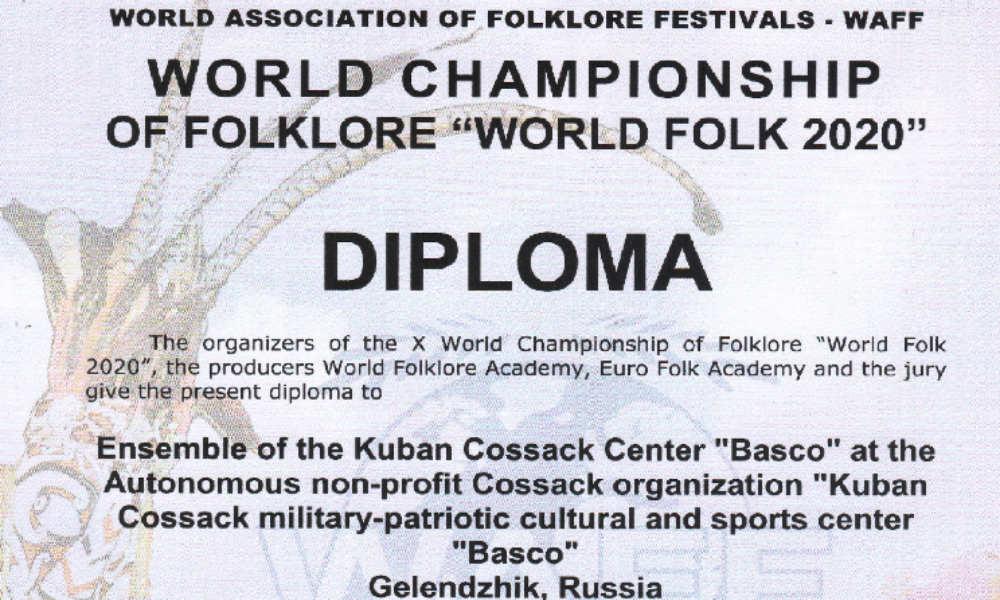 Кубанский ансамбль стал призёром мирового фестиваля.