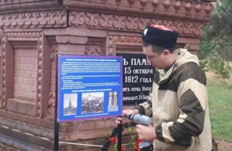 """Мемориал """"Дело под Медынью"""" сохраняется казаками."""