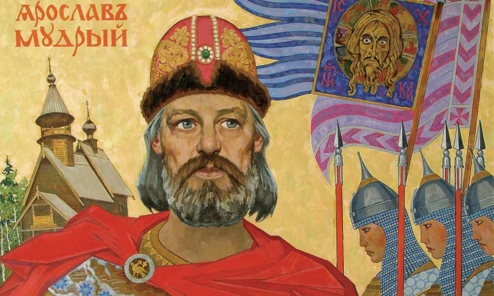 Ярослав Мудрый. Князь и правитель Руси.