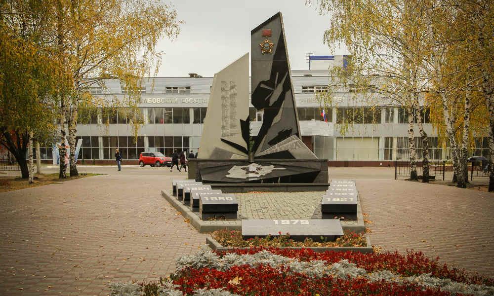Парк Победы в Тамбове. Мемориал воинам-интернационалистам.