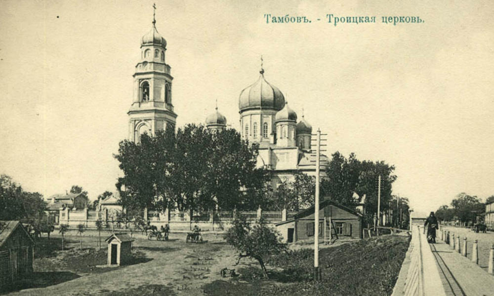 Троицкий храм в Тамбове.