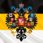 Российская империя. Флаг Российской империи.