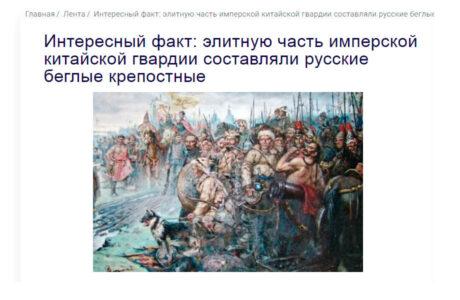 Фальсификация истории казачества в СМИ продолжается.